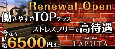 Pub Club LAPUTA~ラピュタ~【公式求人情報】(千葉キャバクラ)の求人・バイト・体験入店情報