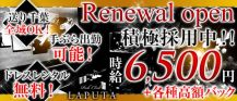 Pub Club LAPUTA~ラピュタ~【公式求人情報】 バナー
