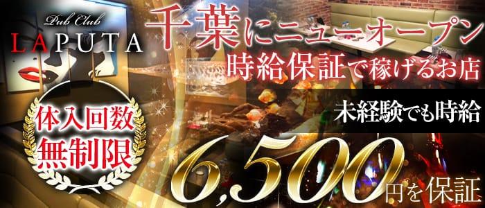 Pub Club LAPUTA~ラピュタ~ 千葉キャバクラ バナー