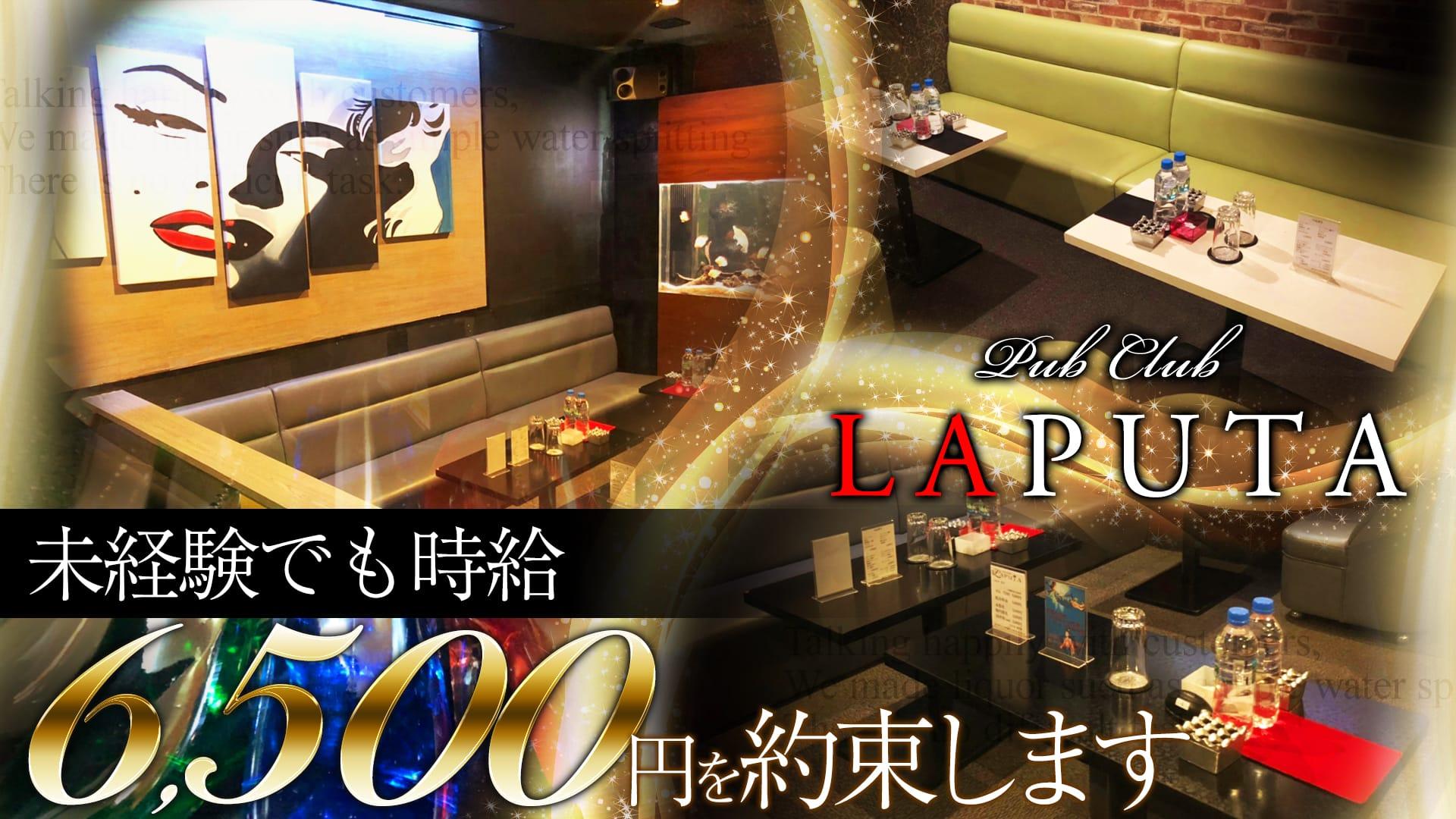Pub Club LAPUTA~ラピュタ~ 千葉キャバクラ TOP画像