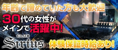 Club Sirius(クラブシリウス)【公式求人情報】(松阪キャバクラ)の求人・バイト・体験入店情報