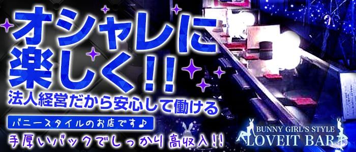 BUNNY GIRL'S STYLE LOVEIT BAR(ラブイットバー) 三宮ガールズバー バナー