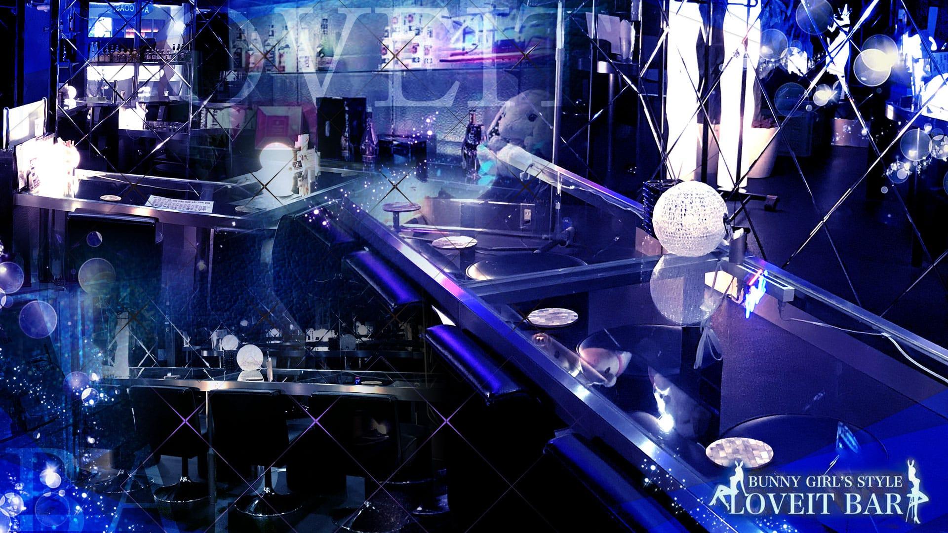 BUNNY GIRL'S STYLE LOVEIT BAR(ラブイットバー) 三宮ガールズバー TOP画像