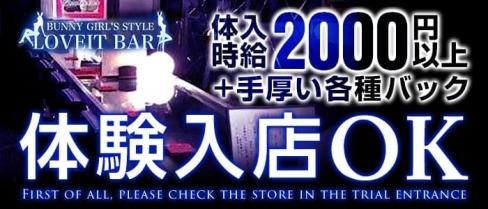 BUNNY GIRL'S STYLE LOVEIT BAR(ラブイットバー)(三宮ガールズバー)の求人・バイト・体験入店情報
