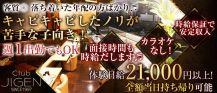 CLUB JIGEN(ジゲン)【公式求人情報】 バナー