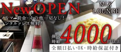 MIX LOUNGE(ミックスラウンジ)【公式求人情報】(上福岡ラウンジ)の求人・バイト・体験入店情報