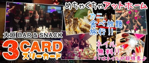 3CARD~スリーカード~【公式求人情報】(大垣スナック)の求人・バイト・体験入店情報