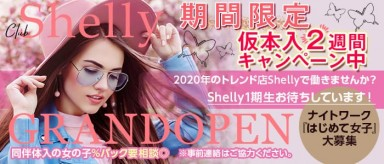 Shelly(シェリー)【公式求人情報】(五反田キャバクラ)の求人・バイト・体験入店情報