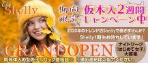 Club Shelly(シェリー)【公式求人情報】 バナー
