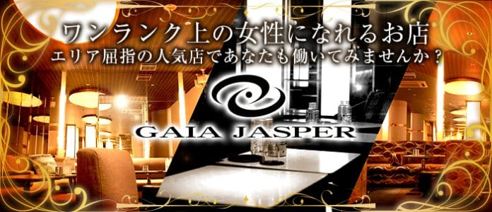 GAIA JASPER(ガイアジャスパー) 所沢キャバクラ バナー