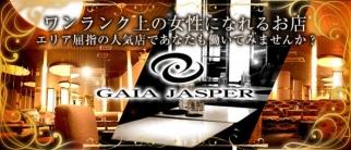 GAIA JASPER(ガイアジャスパー)【公式求人情報】