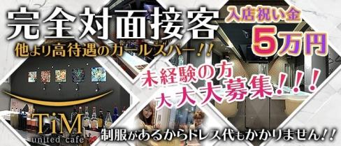 united cafe TiM(ティム)【公式求人情報】(黒崎ガールズバー)の求人・バイト・体験入店情報