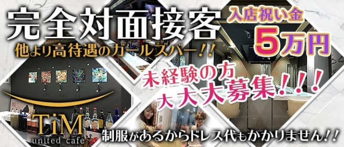 united cafe TiM(ティム)【公式求人情報】