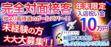 Girl's Bar PERCENT(パーセント)【公式求人情報】(黒崎ガールズバー)の求人・バイト・体験入店情報