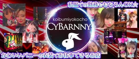 CYBARNNY (サイバニー)【公式求人情報】(渋谷ガールズバー)の求人・バイト・体験入店情報