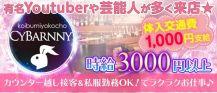 CYBARNNY (サイバニー)【公式求人情報】 バナー