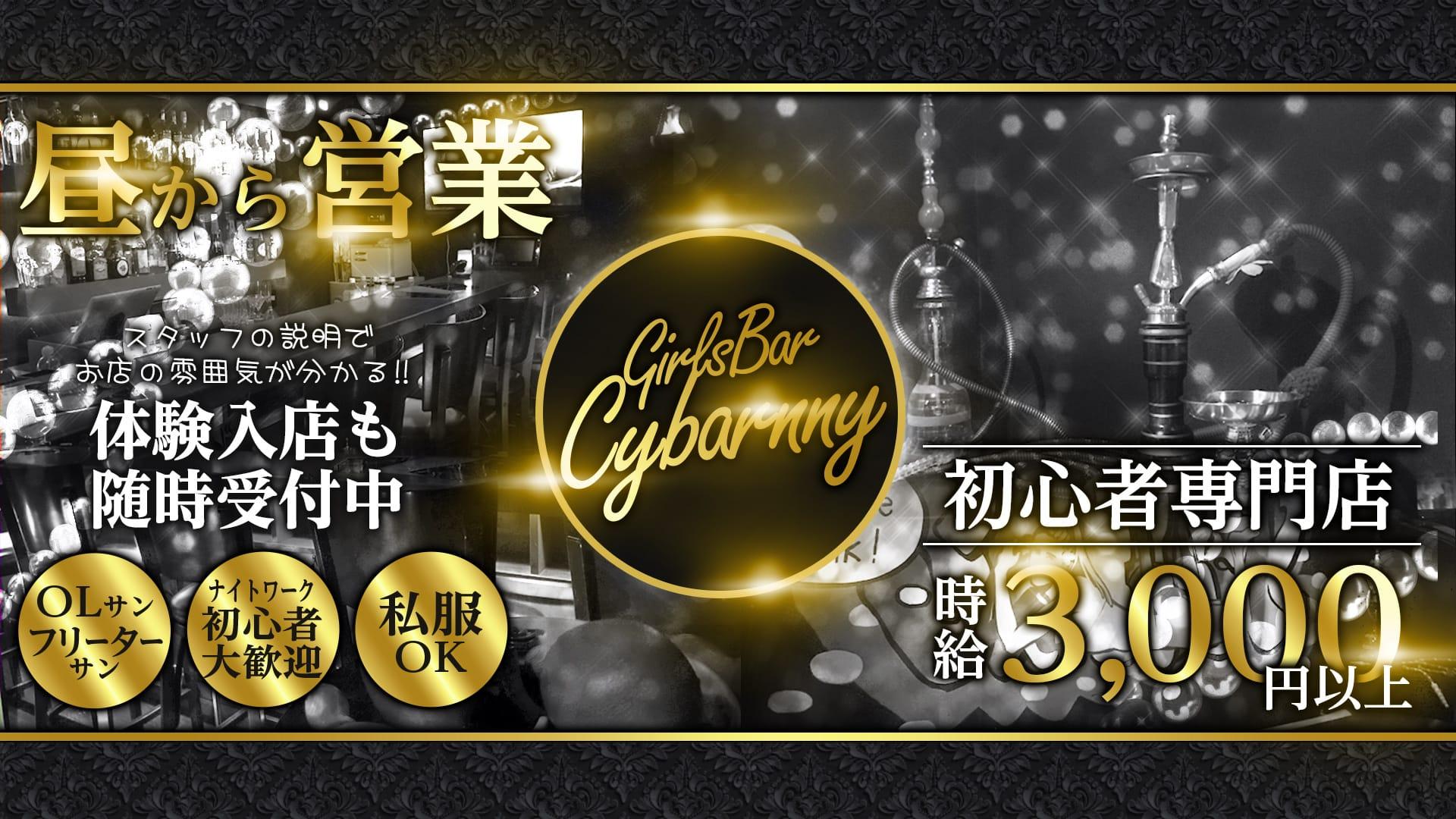 CYBARNNY (サイバニー) 渋谷ガールズバー TOP画像