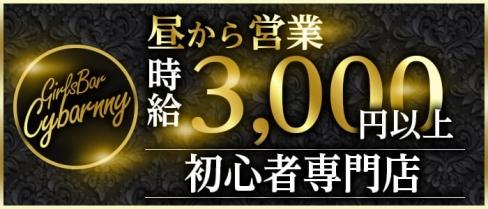 CYBARNNY (サイバニー)【公式求人情報】(渋谷ガールズバー)の求人・体験入店情報