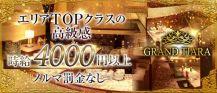 GRAND TIARA(グランドティアラ)【公式求人情報】 バナー