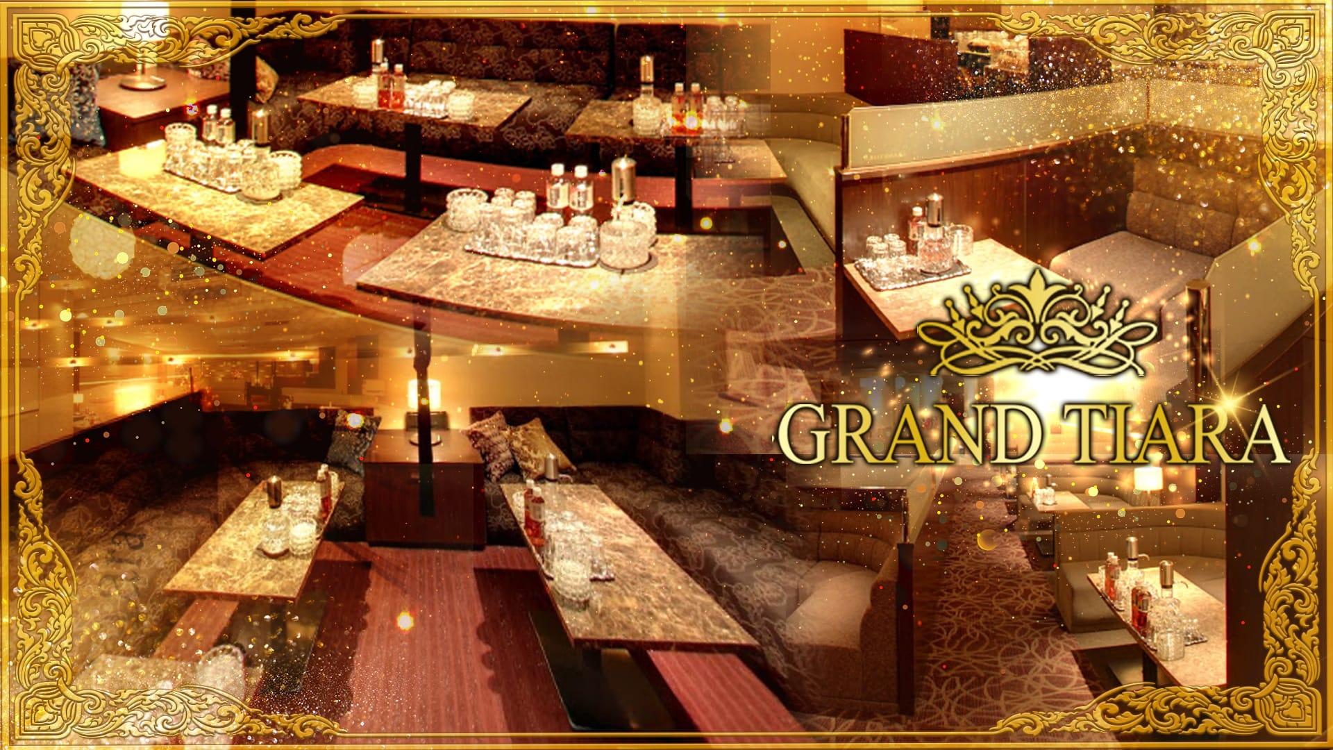 GRAND TIARA(グランドティアラ) 都町キャバクラ TOP画像