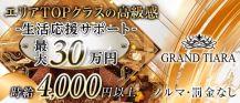 GRAND TIARA(グランドティアラ)【公式求人・体入情報】 バナー