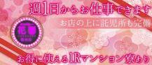 キャバレー花園 柴田店【公式求人情報】 バナー
