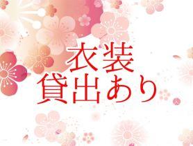 キャバレー花園 柴田店 金山キャバクラ SHOP GALLERY 5