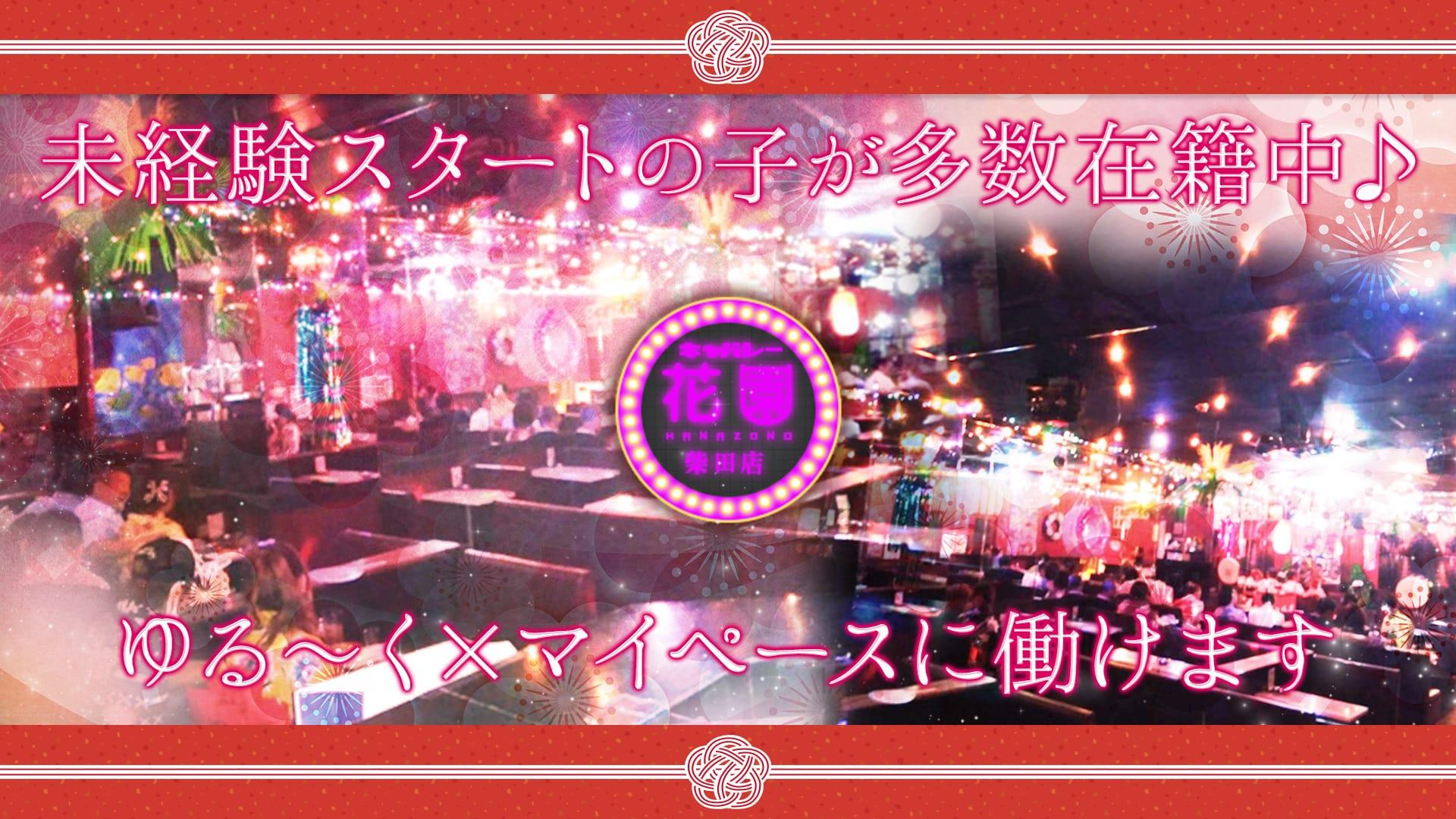 キャバレー花園 柴田店 金山キャバクラ TOP画像