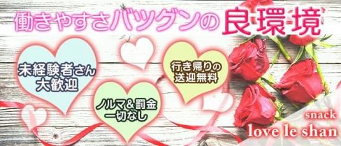 love le shan(ラブレシャン)【公式求人情報】(春日原スナック)の求人・バイト・体験入店情報