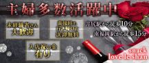 love le shan(ラブレシャン)【公式求人情報】 バナー