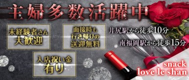 love le shan(ラブレシャン)【公式求人情報】(博多スナック)の求人・バイト・体験入店情報