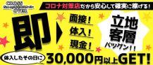 クロスオーバー【公式求人情報】 バナー