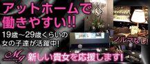 mj(エムジェー)【公式求人情報】 バナー
