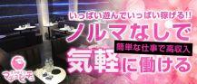 マチュピチュ【公式求人情報】 バナー