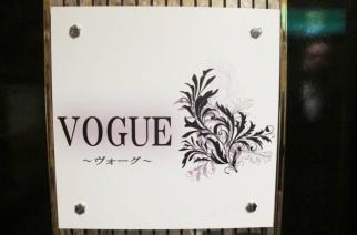 【昼】VOGUE~ヴォーグ~