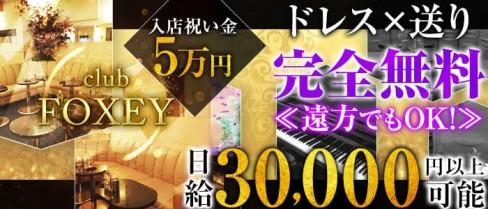 FOXEY(フォクシー)【公式求人情報】(川崎キャバクラ)の求人・バイト・体験入店情報