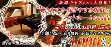 ル・ドーメン【公式求人情報】(西川口キャバクラ)の求人・バイト・体験入店情報
