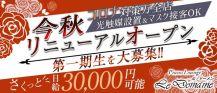 【蕨】ル・ドーメン【公式求人情報】 バナー