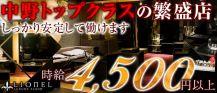 LUXURY FLOOR LIONEL(ラグジュアリーフロアリオネル)【公式求人情報】 バナー