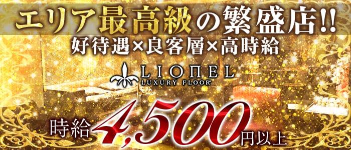 LUXURY FLOOR LIONEL(ラグジュアリーフロアリオネル)【公式求人・体入情報】 中野キャバクラ バナー