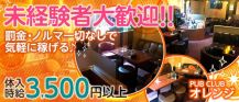 PUB CLUB オレンジ【公式求人情報】 バナー
