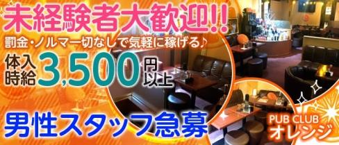 PUB CLUB オレンジ【公式求人情報】(中野キャバクラ)の求人・バイト・体験入店情報