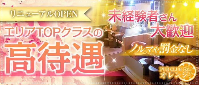 PUB CLUB オレンジ【公式求人・体入情報】 中野キャバクラ バナー