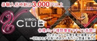 VIBOL CLUBーヴィボルクラブー【公式求人情報】