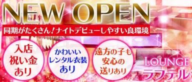 Lounge ラフテル【公式求人情報】(八女ラウンジ)の求人・バイト・体験入店情報