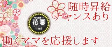 キャバレー花園 今池店【公式求人情報】(栄キャバクラ)の求人・バイト・体験入店情報