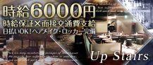 Up Stairs(アップステアーズ)【公式求人情報】 バナー