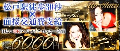 Up Stairs(アップステアーズ)【公式求人情報】(松戸キャバクラ)の求人・バイト・体験入店情報