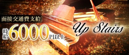 Up Stairs(アップステアーズ)【公式求人情報】(松戸姉キャバ・半熟キャバ)の求人・バイト・体験入店情報