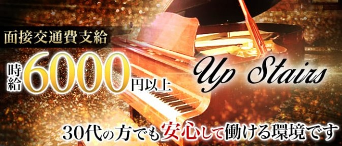 Up Stairs(アップステアーズ)【公式求人情報】